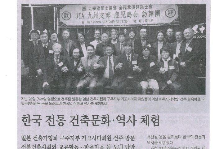 韓国交流 日本建築家協会にて