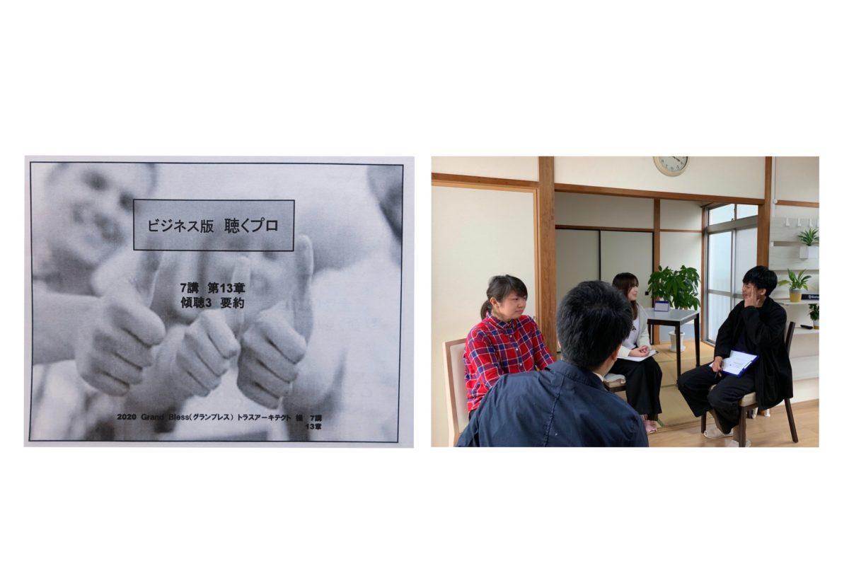 コミュニケーションアップ研修②