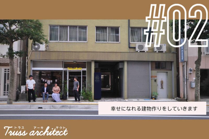 社長・スタッフ紹介 #02