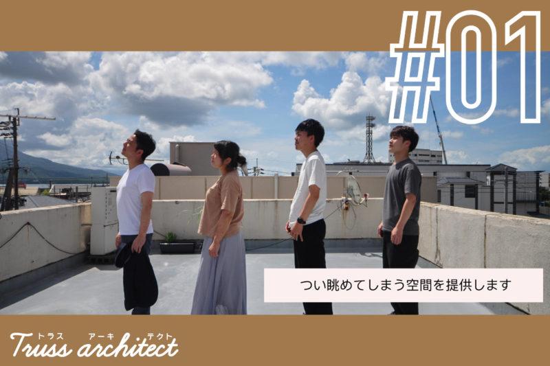 社長・スタッフ紹介 #01