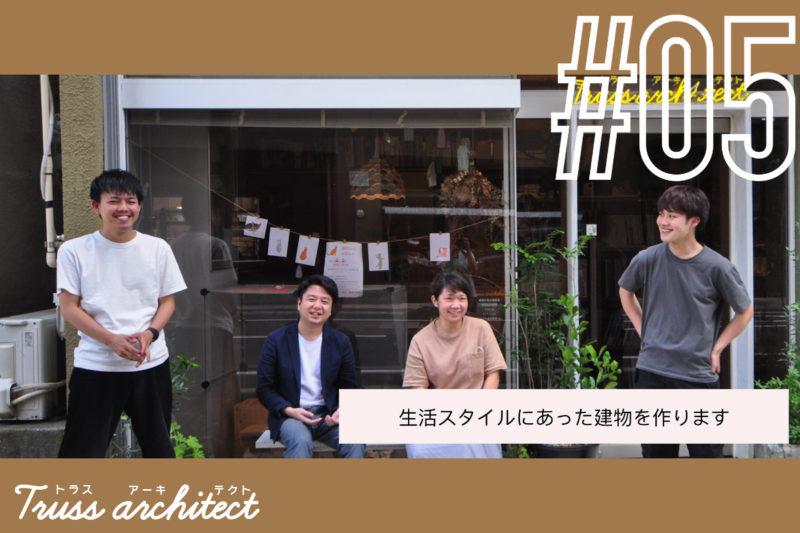 社長・スタッフ紹介 #05