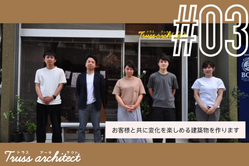 社長・スタッフ紹介 #03
