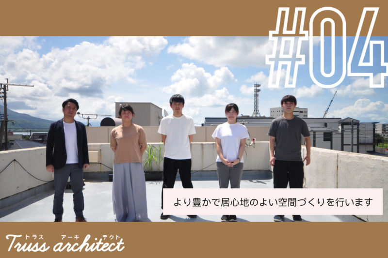 社長・スタッフ紹介 #04