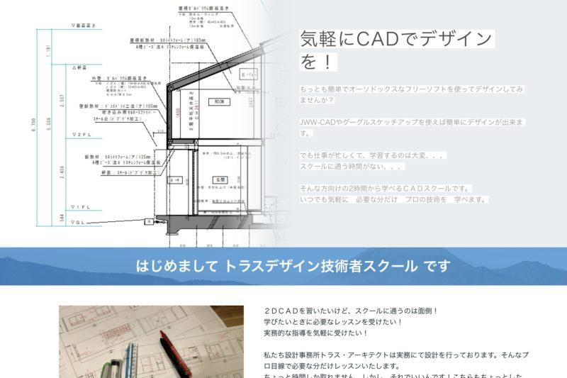 CADおよびスケッチアップ教えます\(^o^)/